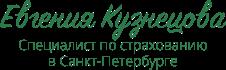 Евгения Кузнецова